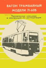инструкция по эксплуатации троллейбуса